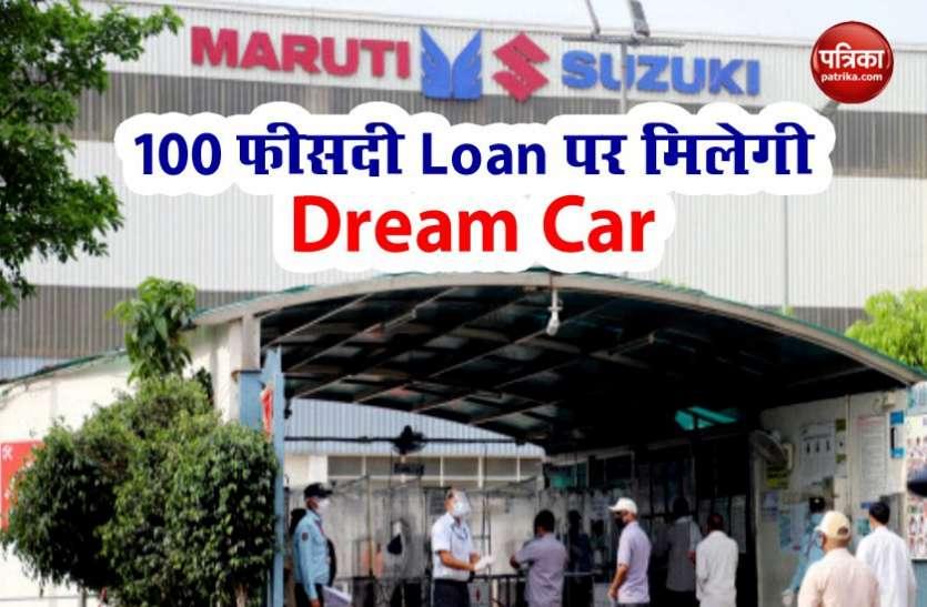 Maruti Suzuki ने की HDFC के साथ Partnership, कार खरीदने पर मिलेगा 100 फीसदी तक लोन