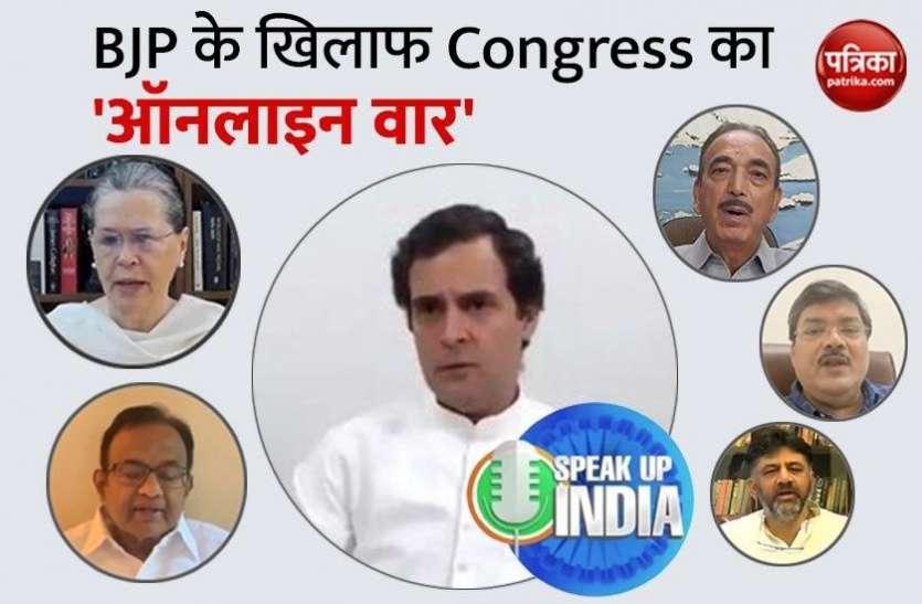 #SpeakUpIndia के जरिये कांग्रेस का बीजेपी पर हमला, सोशल प्लेटफॉर्म से 50 लाख लोगों को जोड़ने का लक्ष्य