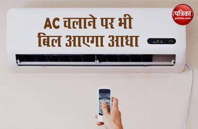 गर्मी में AC चलाने के बाद भी बिजली का बिल आएगा आधा, जानें कैसे