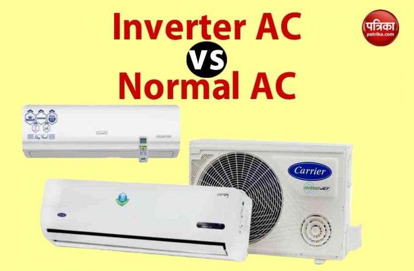 Inverter AC vs Normal AC: जानें कौन सी AC खरीदना चाहिए जो बचाएगा बिजली बिल
