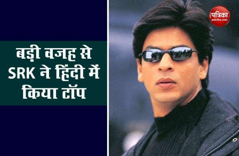 मां की एक शर्त पर Shah Rukh Khan करने लगे थे हिंदी में टॉप, बड़ी वजह से बॉलीवुड को मिला किंग खान