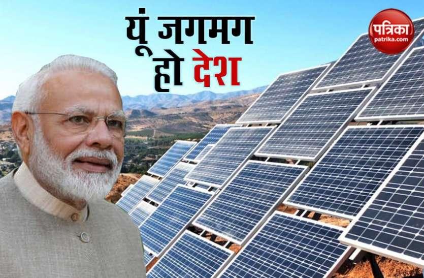 PM Modi ने ऊर्जा मंत्रालय से कहा, हर राज्य का एक शहर Rooftop Solar System से रोशन हो