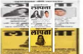 वसुंधरा राजे, दुष्यंत और जसकौर के क्षेत्र में न आने पर गर्माई सियासत, लगे पोस्टर