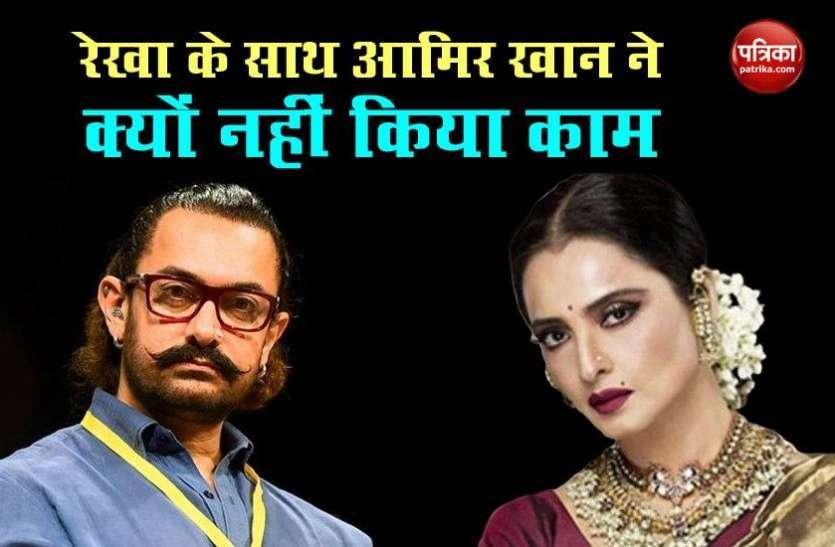 Rekha के साथ Aamir Khan ने क्यों नहीं किया, फिल्म में कभी काम? जानें इसके पीछे की वजह!