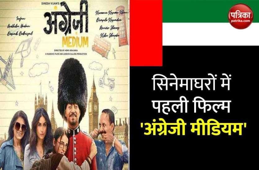 लॉकडाउन के कई महीनों बाद खुले सिनेमाघरों में रिलीज़ हुई Angerzi Medium, Irrfan Khan की थी आखिरी फिल्म