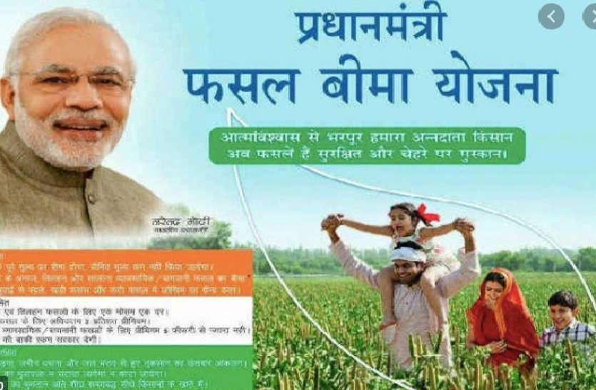 प्रधानमंत्री फसल बीमा योजना में हुआ संशोधन, ऋणी और गैर ऋणी किसान भी हो सकते हंै शामिल