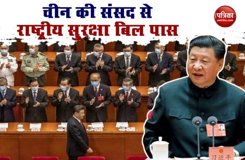 China की संसद ने राष्ट्रीय सुरक्षा कानून को दी मंजूरी, Hong Kong की स्वायत्ता पर खतरा!
