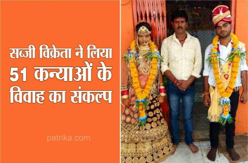 सब्जी विक्रेता ने लिया 51 कन्याओं के विवाह का संकल्प
