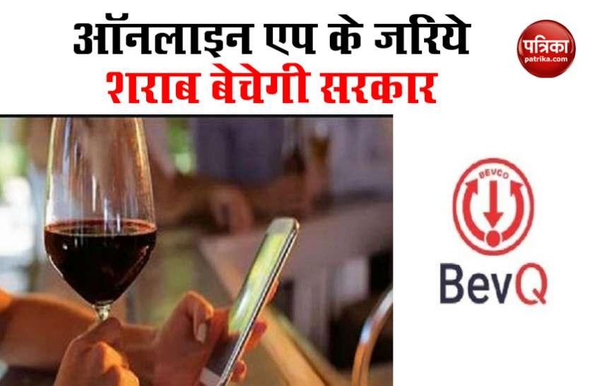 केरल सरकार बेवक्यू एप के जरिये करेगी शराब की बिक्री, गूगल ने दी मंजूरी