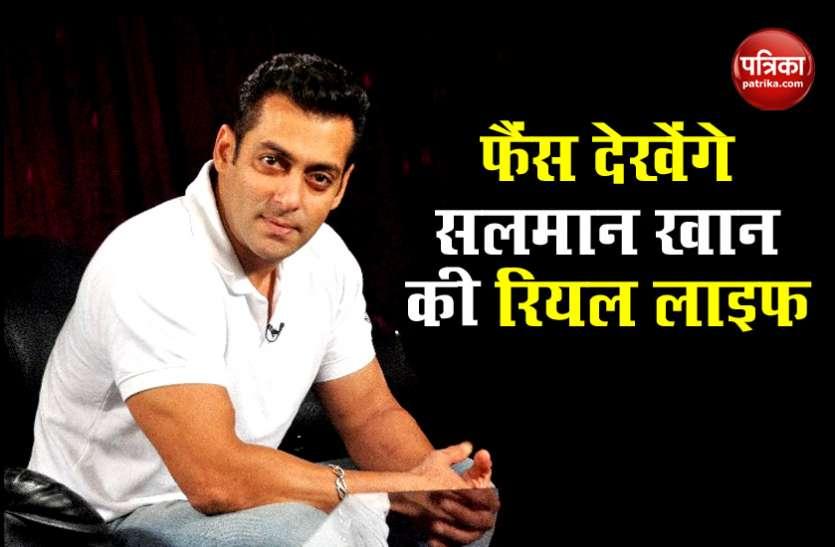 लॉकडाउन में फैंस हो जाएं तैयार Salman Khan के लेटेस्ट शो के लिए, 'House Of BhaiJaan's' से कराएंगे जिंदगी से वाकिफ