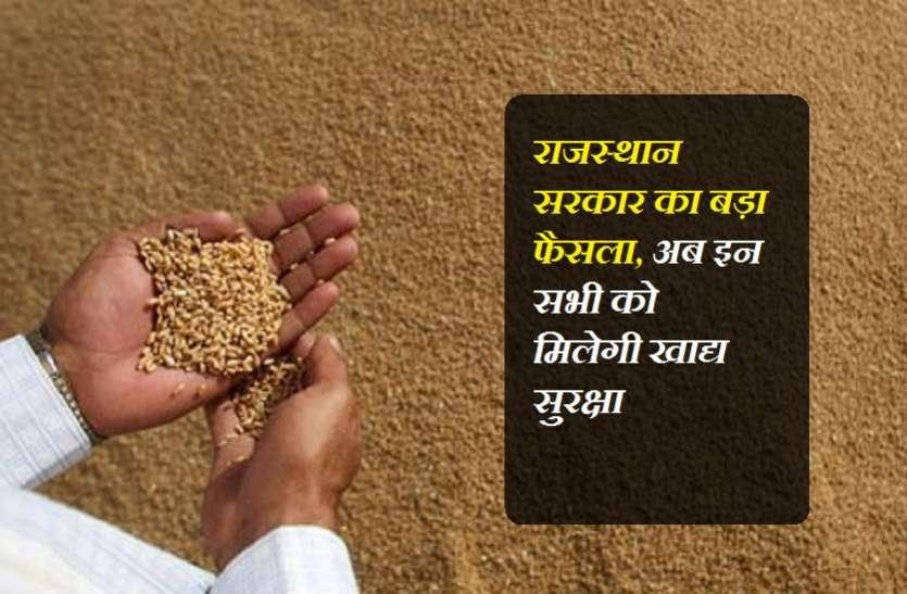 राजस्थान सरकार का बड़ा फैसला, अब इन सभी को मिलेगी खाद्य सुरक्षा