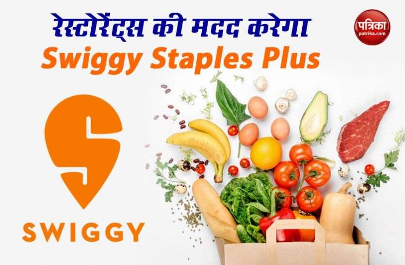 Swiggy का नया बिजनेस प्लान, रेस्टोरेंट्स को बिना पैसे लिये सप्लाई करेगा सामान