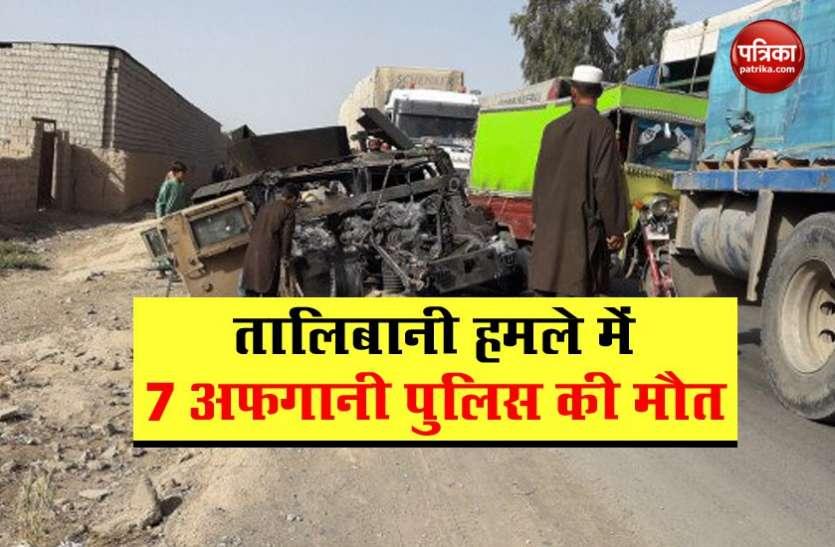 अफगानिस्तान में तालिबानी हमले में 7 पुलिसकर्मियों की मौत, तीन घायल