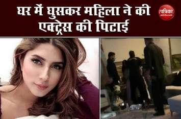12 गनमैन के साथ महिला ने की पाकिस्तानी एक्ट्रेस Uzma Khan के घर में जाकर की पिटाई, वीडियो हुआ वायरल