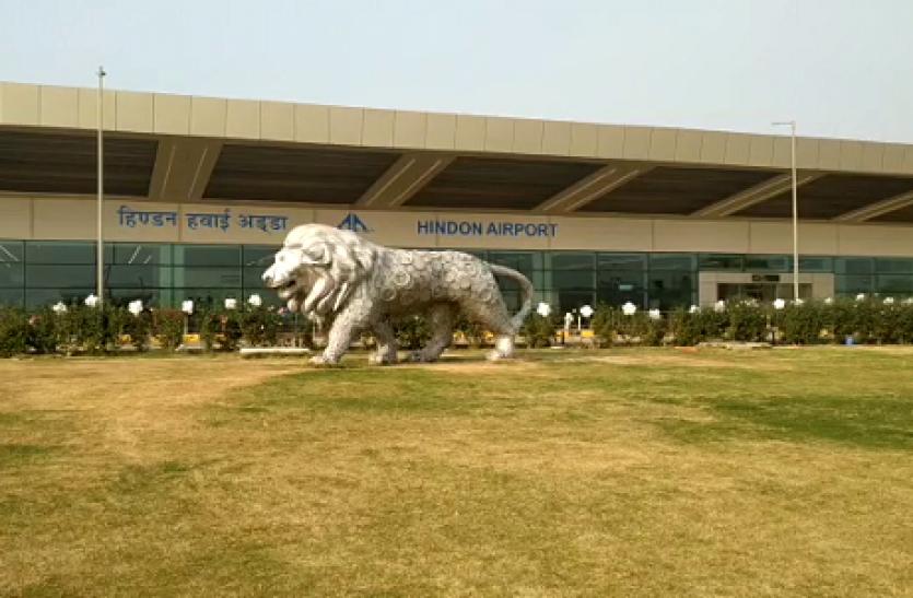 दोबारा शुरू होते ही फिर बंद हुआ Hindon Airport, 31 मई तक फ्लाइट हुई कैंसल, यह है वजह