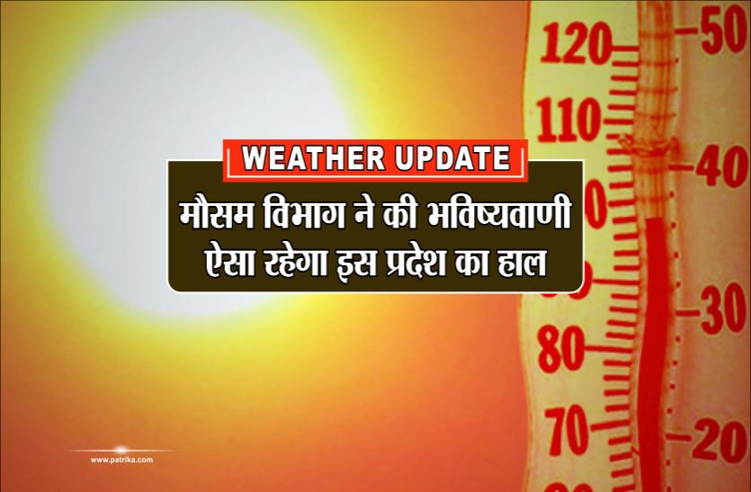 Weather Report: भीषण गर्मी की चपेट में कई जिले, अब 47 के पार होगा तापमान, देरी से आएगा मानसून