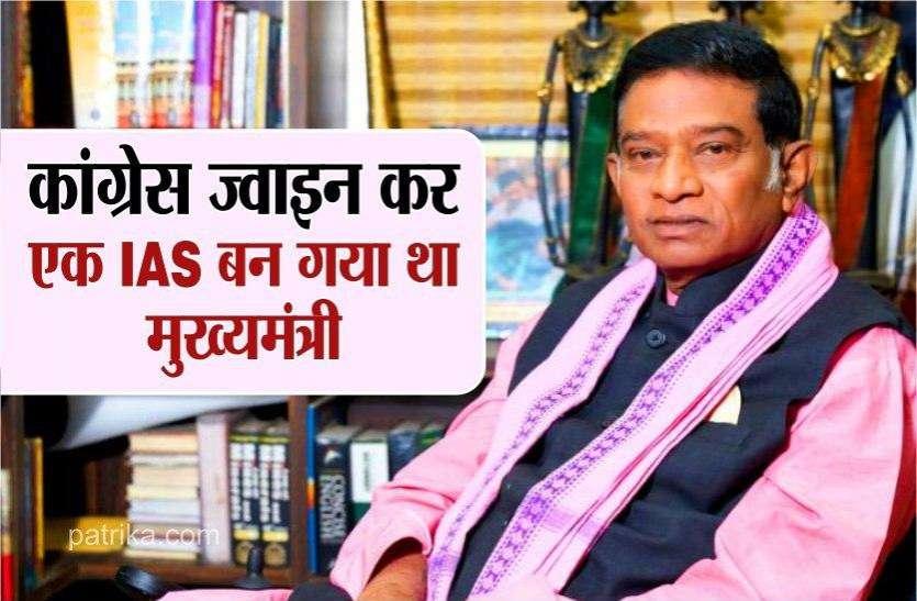 एक किस्सा: एक IAS अफसर जो कांग्रेस ज्वाइन कर बन गया था मुख्यमंत्री