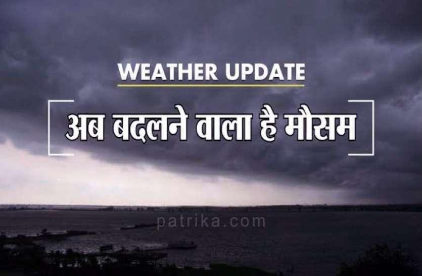 मौसम ने ली करवट, पारा हुआ धड़ाम, आने वाले दिनों में हल्की बारिश और धूलभरी आंधी का अनुमान