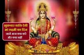 शुक्रवार है मां लक्ष्मी का दिन: आज करें ये खास काम होगा लाभ
