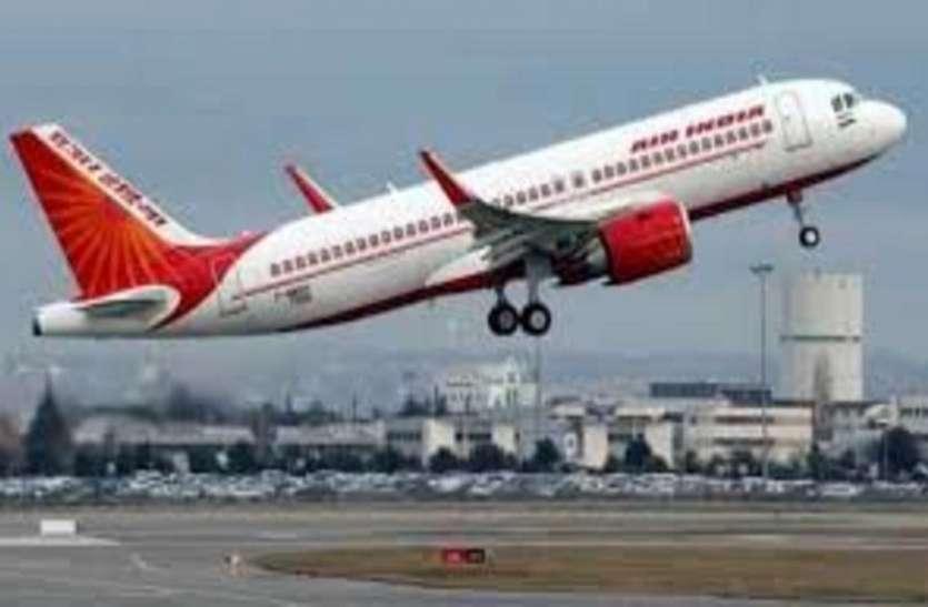 4 जून से एयर इंडिया की अतिरिक्त फ्लाइट्स भरेंगी उड़ानें, कल से शुरू होगी टिकटों की बुकिंग