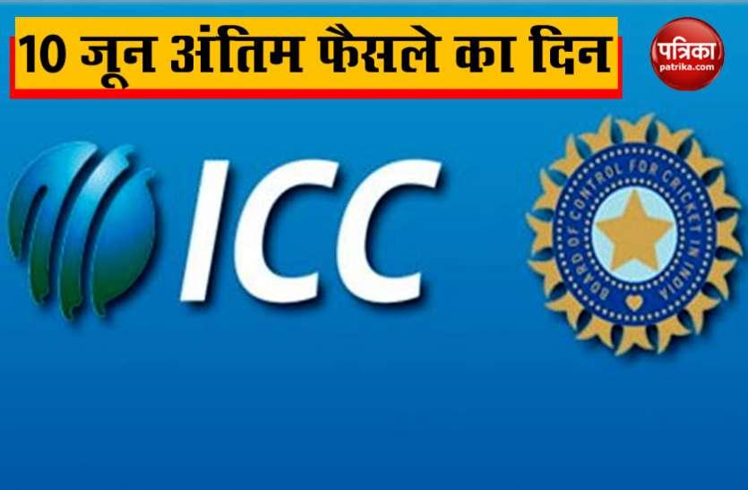 Coronavirus Impact : ICC और BCCI के बीच T-20 विश्व कप विवाद का 10 जून को निकल सकता है हल