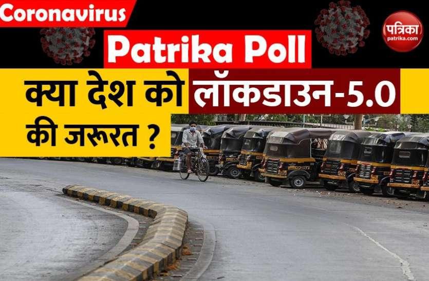 Patrika Poll: क्या कोरोना को रोकने के लिए में देश को Lockdown 5.0 की जरूरत है? 71% लोग बोले- 'हां'