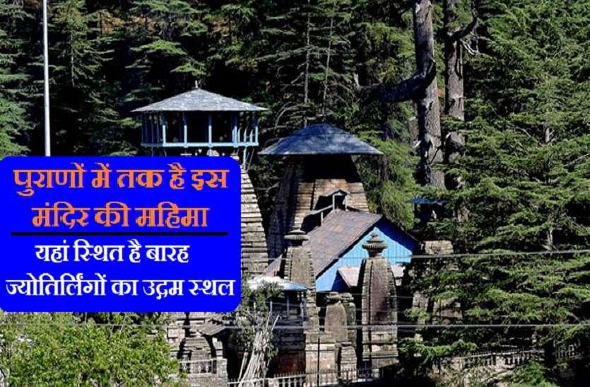 शिव की तपोस्थली: यहां आज भी वृक्ष के रूप में मां पार्वती के साथ विराजते हैं देवाधिदेव महादेव