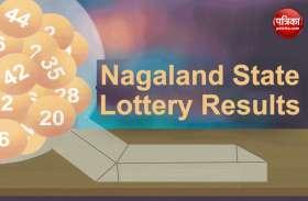Nagaland state lottery results 2020: नागालैंड लॉटरी परिणाम 2020 प्रिय निविदा आज
