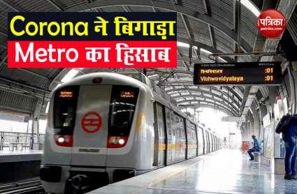 Corona Impact : पहली बार घाटे में चलेगी Delhi Metro, सोशल डिस्टेंसिंग से 85% घटेगा  राजस्व