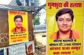पोस्टर वॉर : कमलनाथ,ज्योतिरादित्य सिंधिया के बाद अब सांसद प्रज्ञा ठाकुर हुईं गुमशुदा