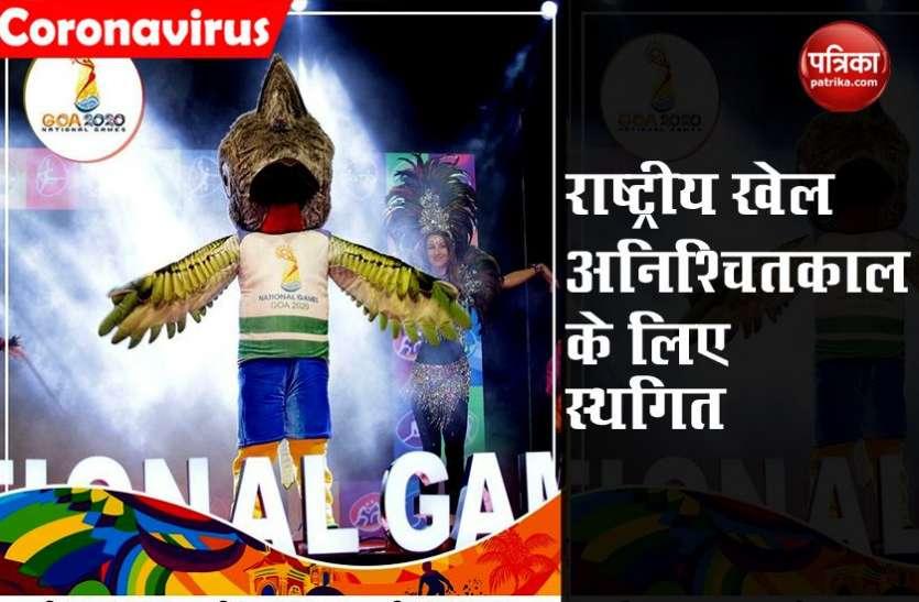 Coronavirus : गोवा में होने वाला National Games एक बार फिर टला, 2016 से कई बार हो चुका है स्थगित