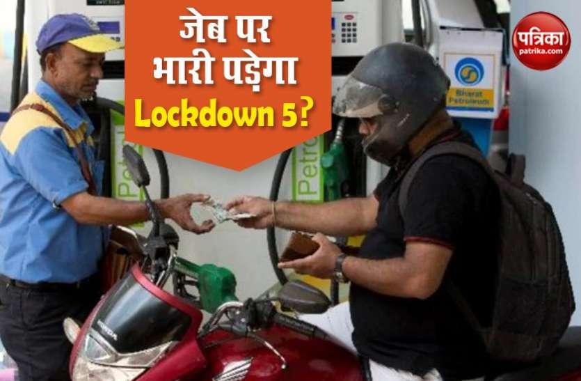 Coronavirus Lockdown 5 में 5 रुपए तक महंगा हो सकता है Petrol And Diesel, जानिए बड़ी वजह