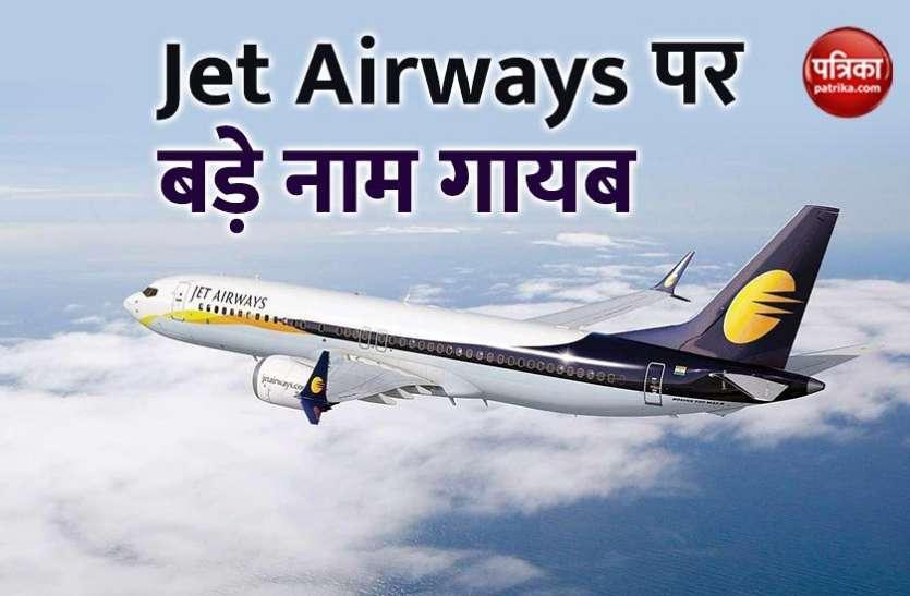 Jet Airways Revival Plan में बड़े नाम गायब, 12 कंपनियों ने दिखाई दिलचस्पी