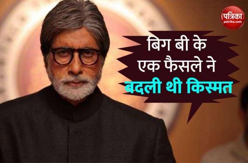 जब आर्थिक तंगी से जूझ रहे थे Amitabh Bachchan, इमेज बदलकर की थी वापसी.. इस फिल्म से बदली किस्मत