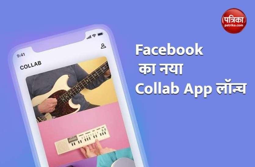 Facebook ने Collab App किया लॉन्च, Tiktok को मिलेगी टक्कर
