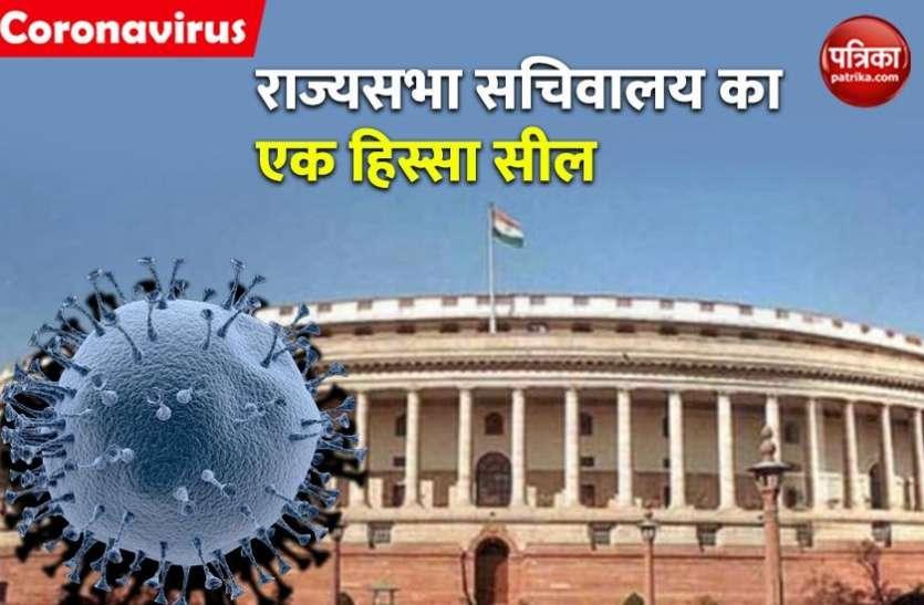 Coronavirus ने संसद तक पसारे पांव, राज्यसभा सचिवालय के निदेशक COVID-19 Positive