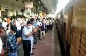 11 जिलों के 1261 श्रमिकों की स्पेशल ट्रेन रवाना, घर जाने की खुशी के बीच श्रमिकों ने दिया राज्य सरकार को धन्यवाद