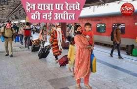 Railway Update: Cancer, Diabetes के मरीज और Pregnant महिलाओं समेत ये लोग न करें ट्रेन मे सफर, जानें रेलवे की नई अपील