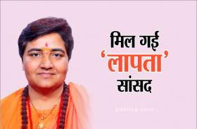 VIDEO STORY: दिल्ली में मिली भोपाल की 'लापता' सांसद, एम्स में हैं भर्ती