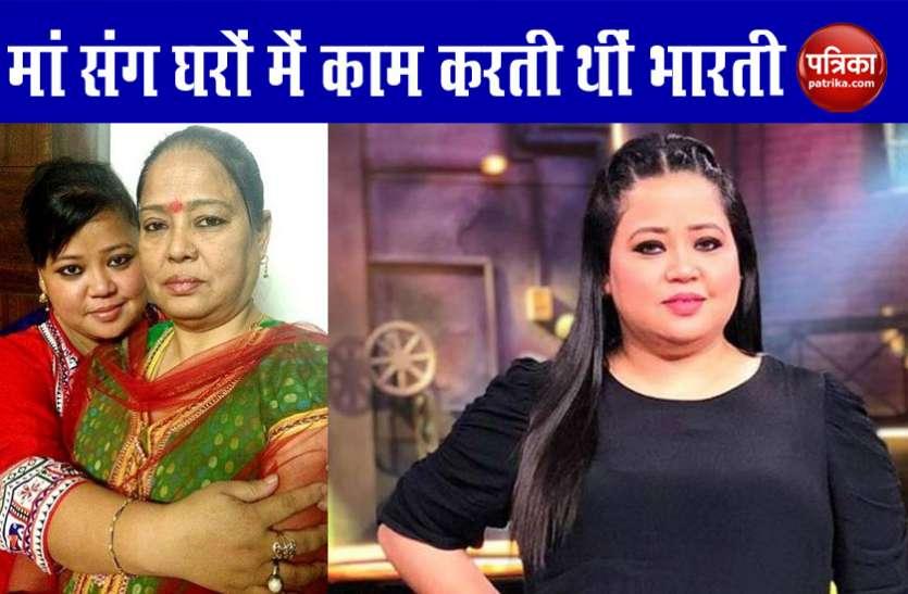 घरों में काम करते हुए कॉमेडियन Bharti Singh की मां ने पाला तीनों बच्चों को, नहीं भूल पातीं मां के संघर्ष को