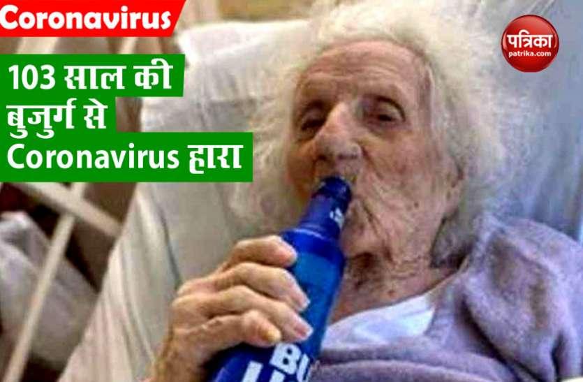 Photo of 103 साल की बुजुर्ग महिला ने Coronavirus को दी मात, घर लौटकर बियर की घूंट से किया सेलिब्रेट