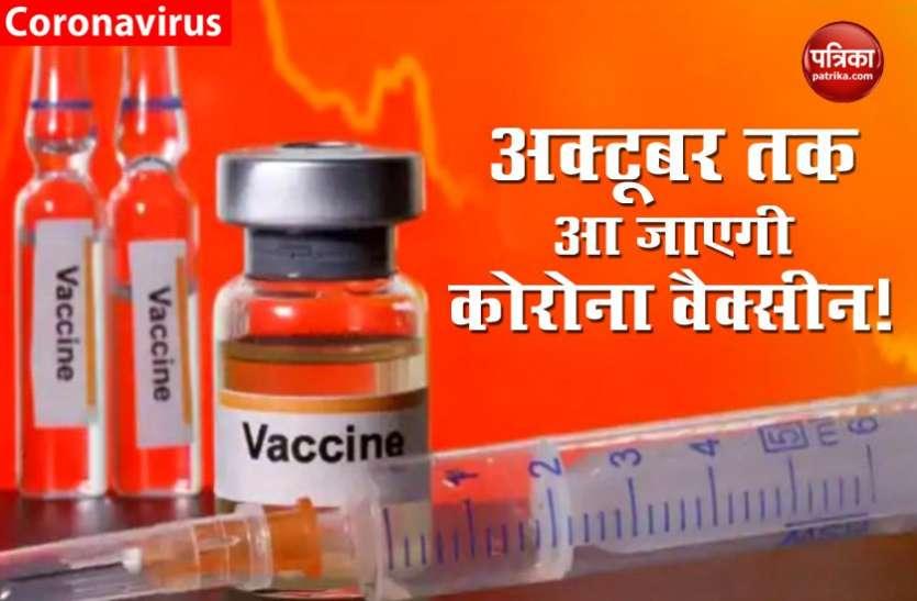 Photo of दवा निर्माता कंपनी Pfizer का दावा, अक्टूबर के अंत तक तैयार हो सकती है Corona Vaccine
