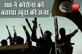 ISIS ने Coronavirus को बताया खुदा की सजा, कहा-आतंकियों के दुश्मनों के खात्मे के लिए धरती पर भेजा