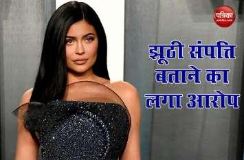 Forbes ने अरबपतियों की लिस्ट से हटाया Kylie Jenner का नाम, झूठी संपत्ति को बताने का लगा आरोप