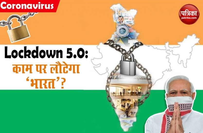 Lockdown 5.0 में सभी आर्थिक गतिविधियां को मिल सकती है इजाजत, लेकिन माननी होंगी शर्तें