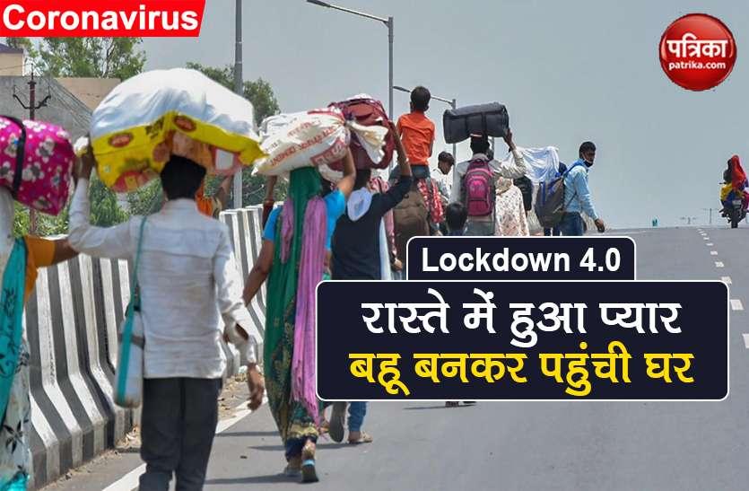 Lockdown: दिल्ली से बिहार के लिए पैदल निकला युवक घर लेकर पहुंचा बहू, रास्ते में ऐसे मिली जीवनसंगिनी