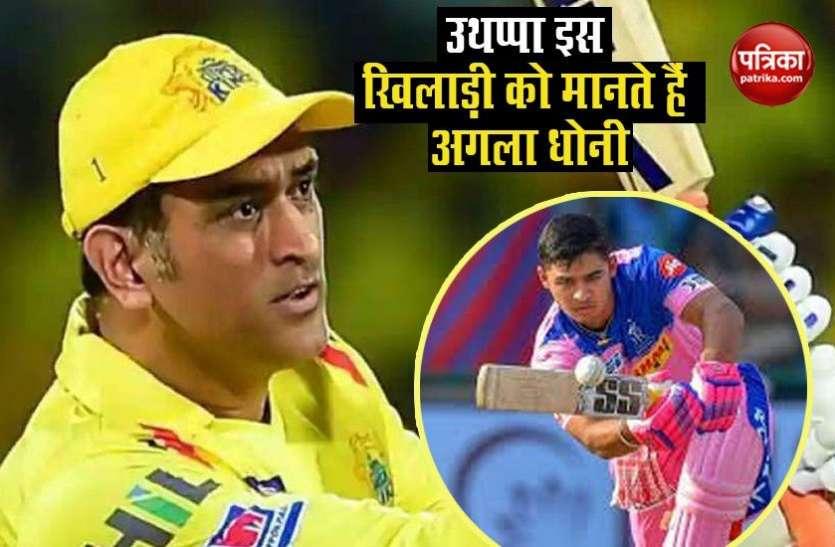 Robin Uthappa ने बताया चौंकाने वाला नाम, बोले- राजस्थान रॉयल्स का यह खिलाड़ी है MS Dhoni का विकल्प