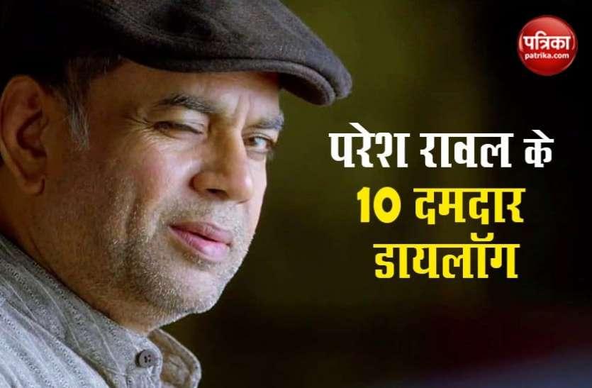 Happy Birthday Paresh Rawal: 'ये बाबूराव का स्टाइल है' के अलावा परेश रावल ने दिए हैं कई शानदान डायलॉग