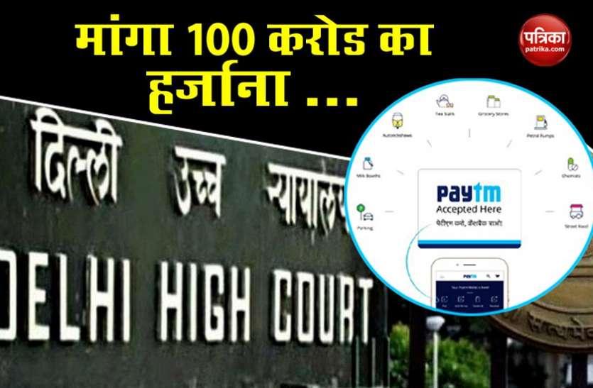 Jio से लेकर Airtel तक सभी टेलीकॉम कंपनियों के खिलाफ Paytm ने किया मुकदमा, मांगा 100 करोड़ रूपए हर्जाना