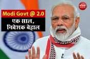 Modi Govt @ 2.0: मोदी सरकार की सत्ता के एक साल पूरे होने तक बाजार निवेशकों के 27 लाख करोड़ डूबे